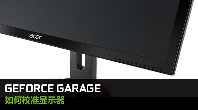 GeForce Garage:如何校准显示器