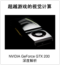 NVIDIA GT200 Review